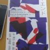 ヌトミック「ワナビーエンド」@横浜STスポット