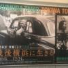 横浜の歴史好きは、要チェック。野毛やハマの写真満載。「奥村泰宏・常盤とよ子写真展