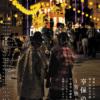 <初日レポート>雀組ホエールズ「享保の暗闘~吉宗と宗春~」コメディタッチの本格時
