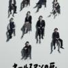 KAAT「セールスマンの死」は重い芝居だがスゴイ!愛知東海市芸術劇、兵庫県立芸術文化
