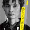 <ほぼ初日レポ>iaku「逢いにいくの、雨だけど」は「許す」という行為に焦点をあてた