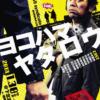 theater 045 syndicate「ヨコハマ・ヤタロウ」最高・最強の「痛快活劇」舞台の世界観