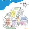 下北沢演劇祭 演劇創作プログラムA「わが町」