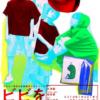 <観劇レポート>KAAT神奈川芸術劇場プロデュース「ビビを見た!」