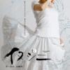 次は劇場で阪本浩之を観たい!「イヌジニ」@雀組ホエールズは、社会派コメディ