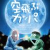 <観劇レポート>東京AZARASHI団「空飛ぶカッパ」