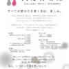 <観劇レポート> 虹の素 「失恋博物館Ⅳ」