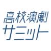 <観劇レポート>高校演劇サミット2019