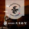九重雑賀 公式サイト
