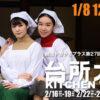 劇団ドガドガプラス -27回公演 台所太平記 詳細情報